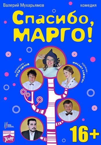 """""""Спасибо, Марго"""", комедия, В.Мухарьямов"""